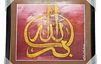 Membangun Suasana Islami dengan Kaligrafi Modern, Ini Produknya